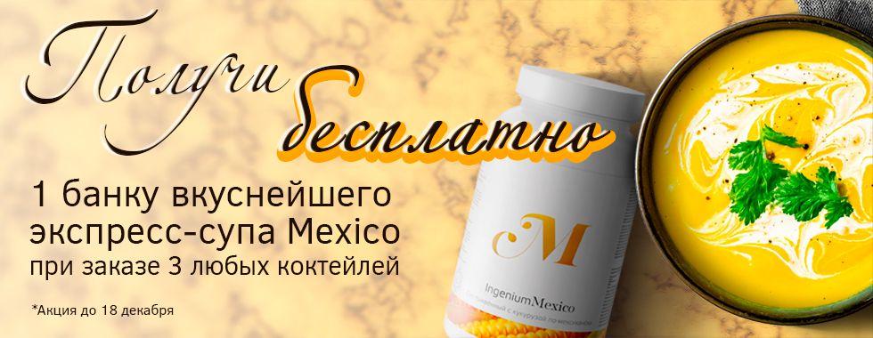 poluchi-besplatno-mehiko
